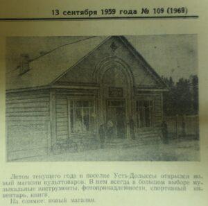 Магазин Усть-Долыссы