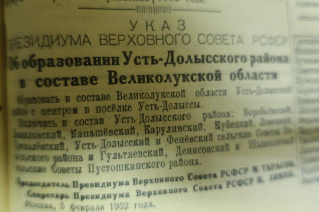 Усть_Долысский район