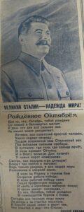 Великий Сталин Невель