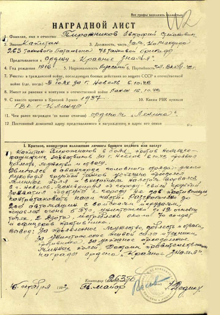 Пирожников Евстафий Степанович
