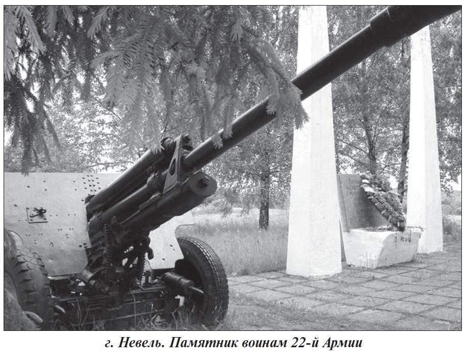 Памятник 22 Армии Невель