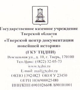 Архив Невель партизаны