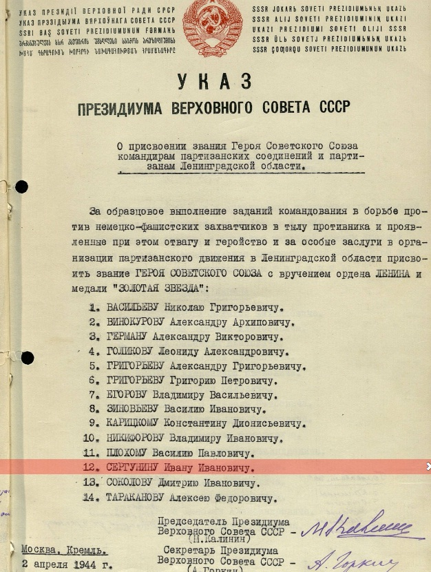 Сергунин И.И. Герой Советского Союза