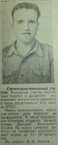 Д.В.Козлов Невель 1958 фото