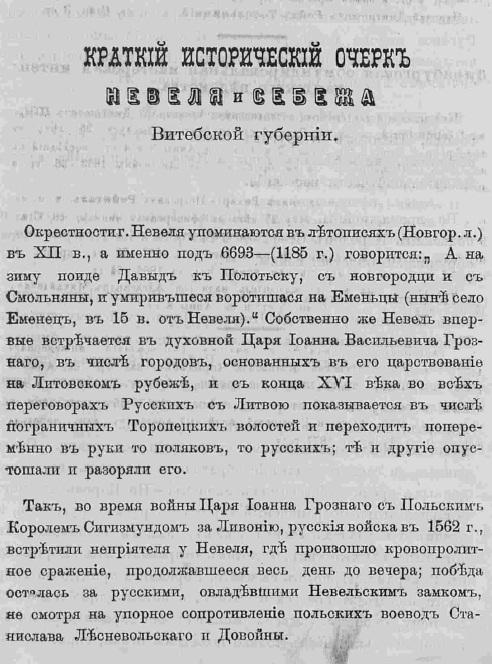 Невельский уезд 1888