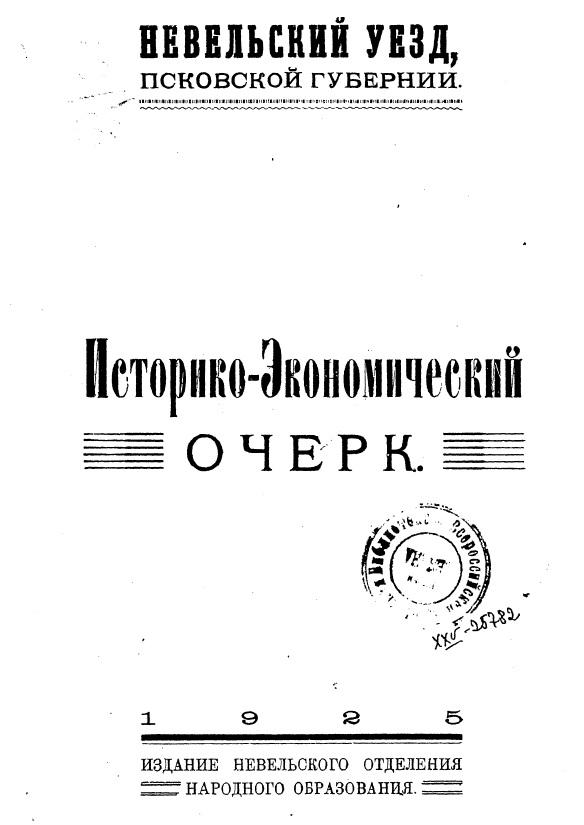 Невельский уезд 1925
