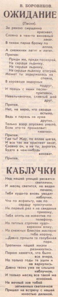 Уголок поэзии Боровиков