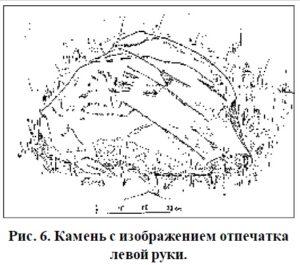 Камень с изображением отпечатка левой руки