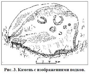 Камень с изображением подков