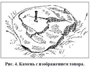 Камень с изображением топора