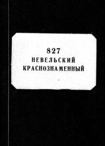 827 Невельский гап