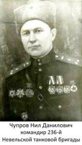 236 тбр Чупров Нил Данилович