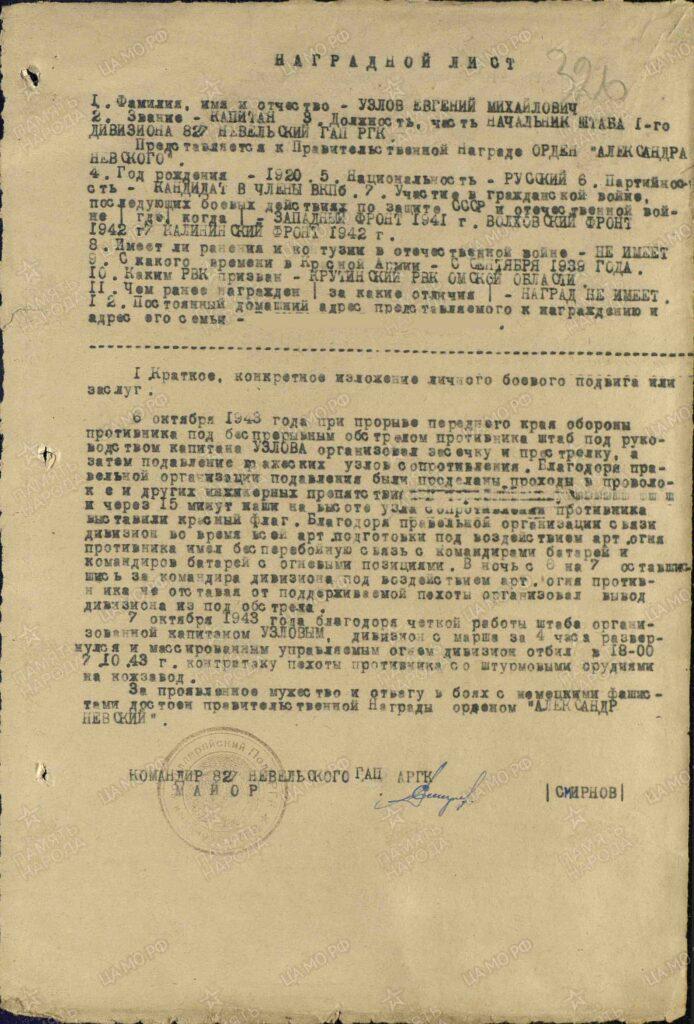 Узлов Евгений Михайлович 827 гап