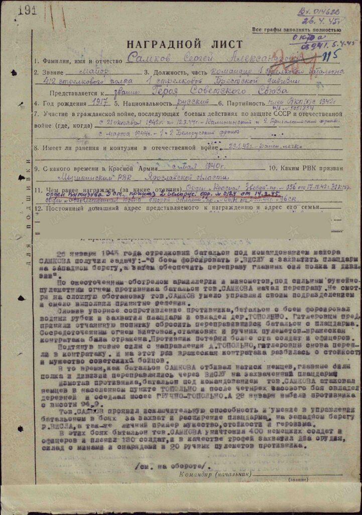 Самков С.А.