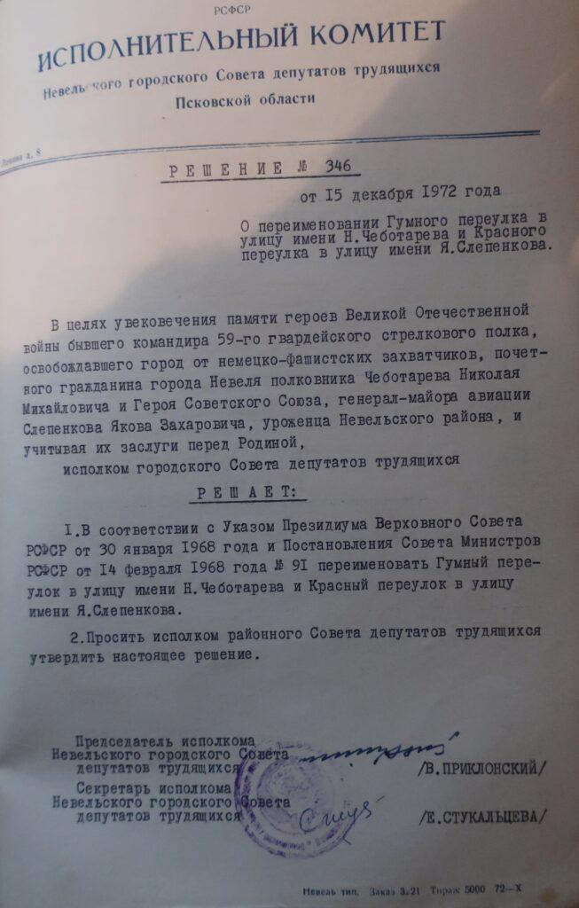 ул Чеботарева ул Слепенкова Невель