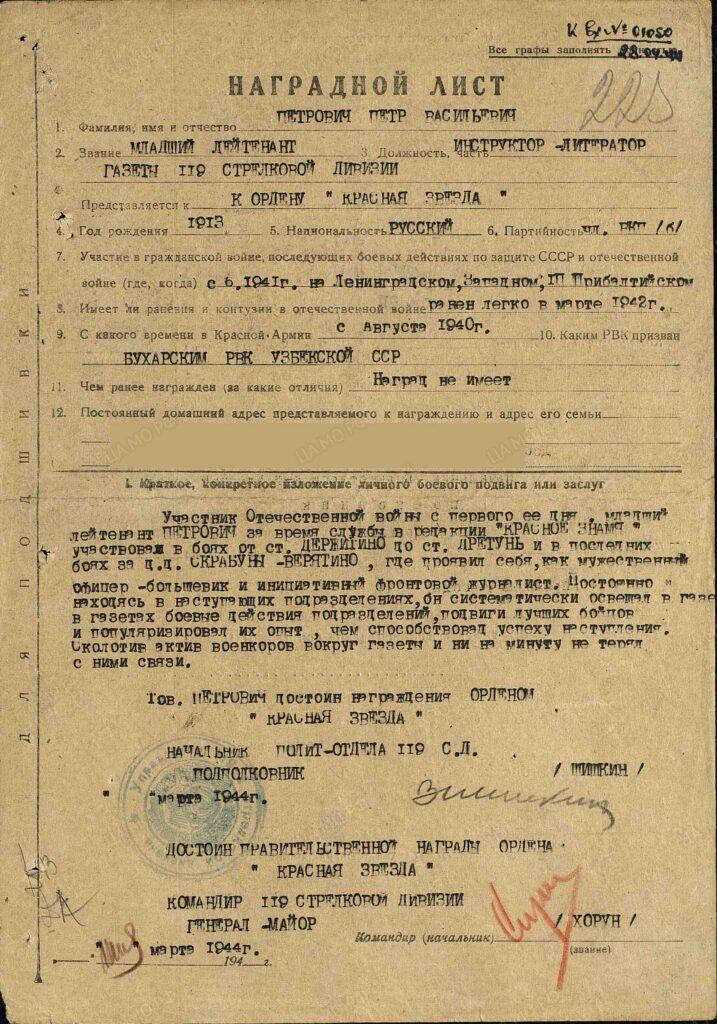 Петрович П.В 119 сд