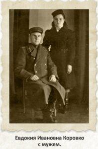 Е.И. Коровко