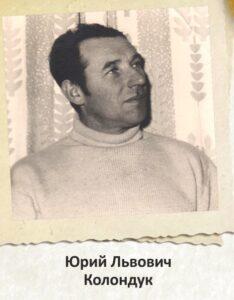 Ю.Л. Колондук