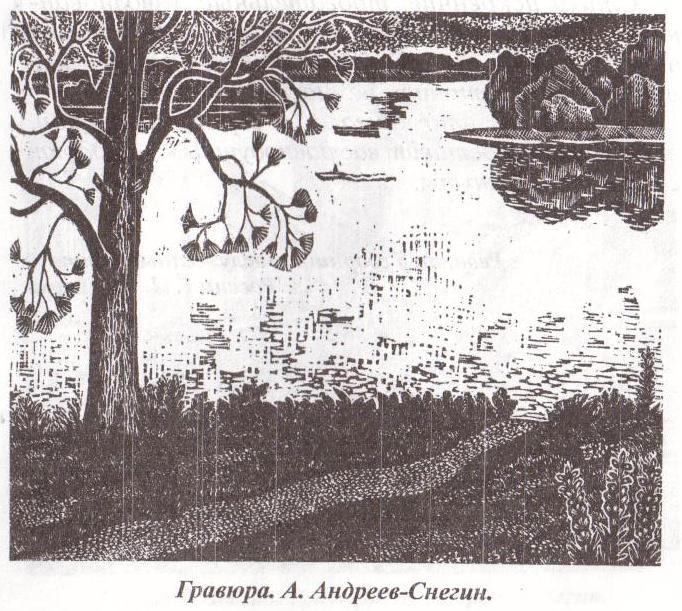 Андреев-Снегин