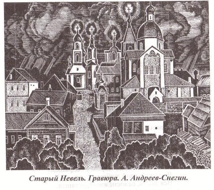 Андреев-Снегин Невель