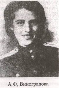 А.Ф. Виноградова
