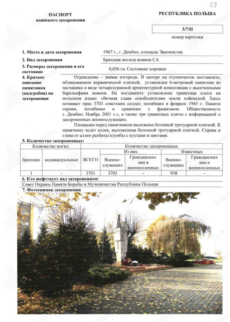 Белодедов А.И.