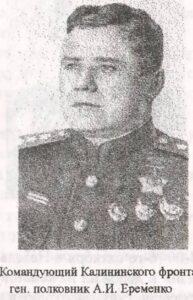 Ерменко А.И.