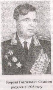 Г.Г. Семенов