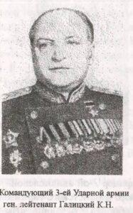 Галицкий К.Н.