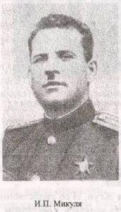 И.П. Микуля