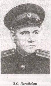 И.С. Лихобабин