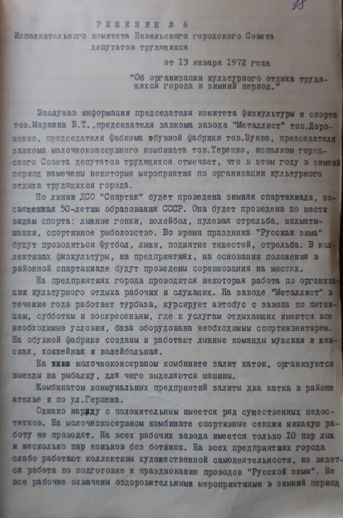 Невель спорт 1972
