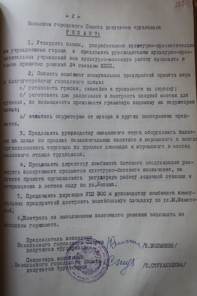 Райсполком Невель 1971