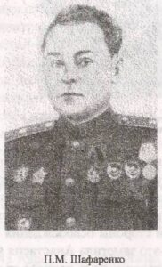 П.М. Шафаренко