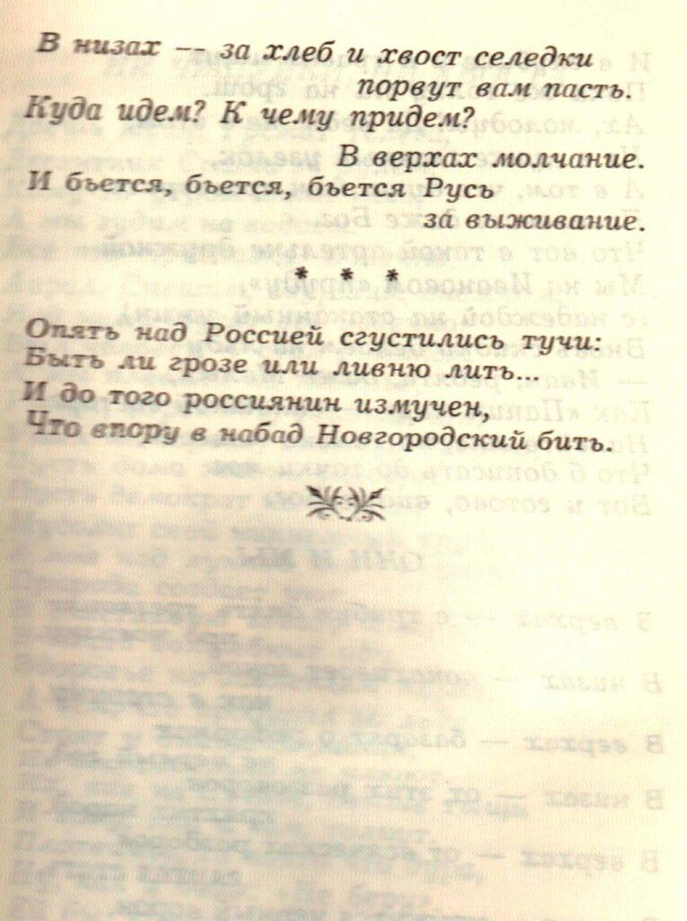 Папин мир В.С. Боровиков