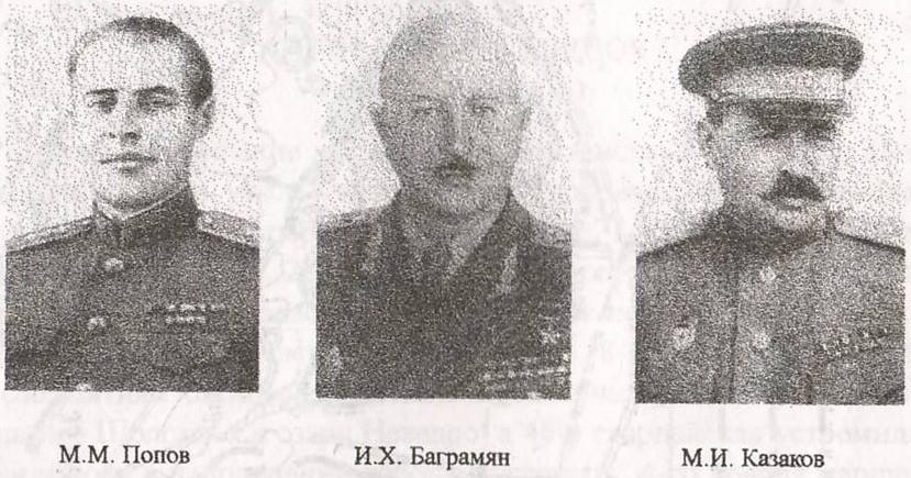 Попов Баграмян Казаков