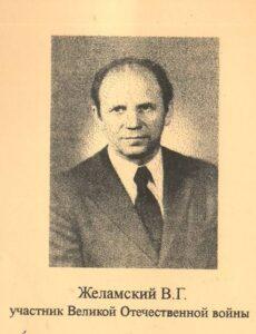 Желамский В.Г.