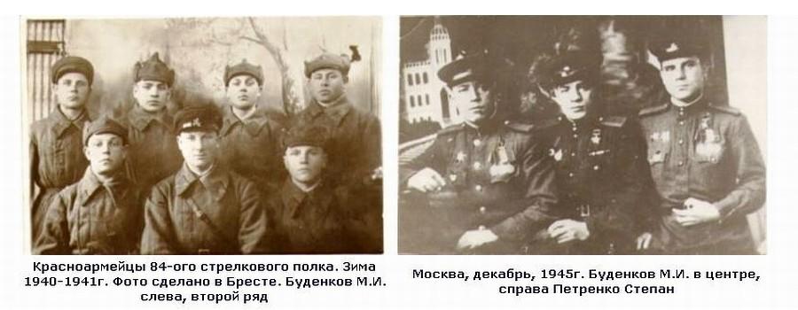 Буденков М.И.