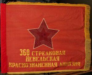 360 сд знамя