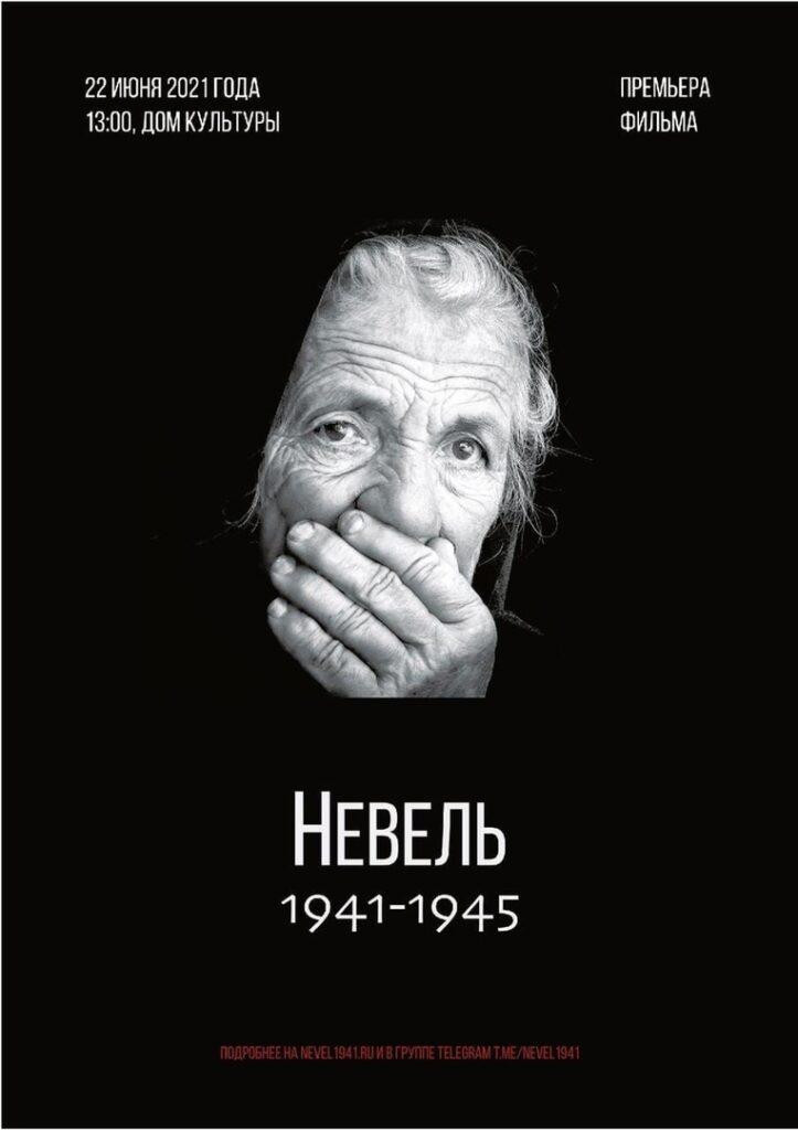 Невель 1941-1945