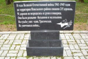 Памятник сожжённым деревням. Невель. фото