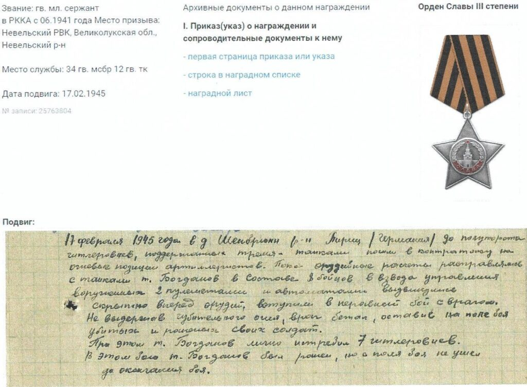 Богданов Н.К. Невель