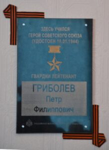 П.Ф. Гриболев Невель