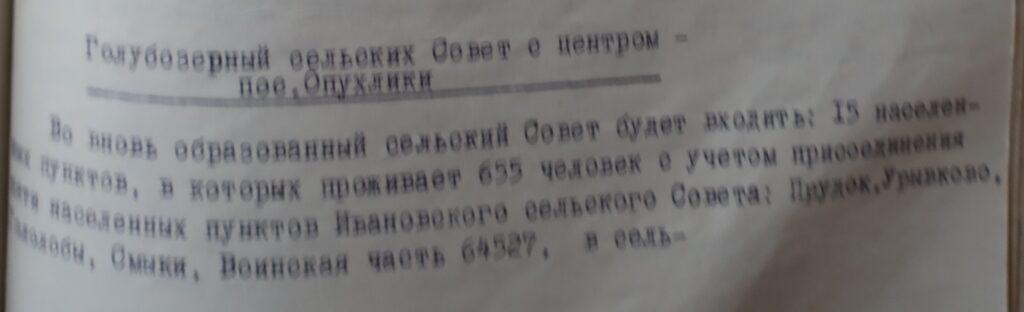 Голубозерный сельсовет