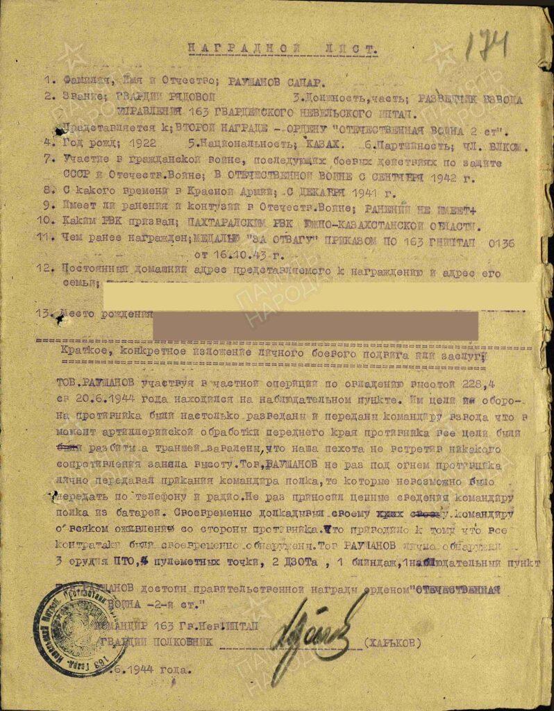 163 Сапар Раушанов