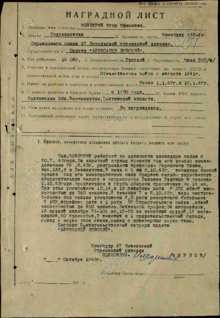 Е.Е. Ковнерев