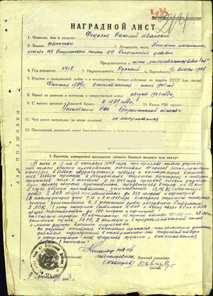 В.И. Федосов